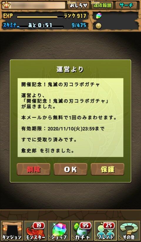 【パズドラ】開催記念!鬼滅の刃コラボガチャに挑戦!