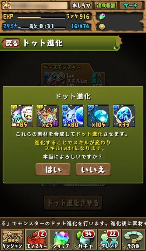 【パズドラ】ドット・バルバロッサにドット進化!