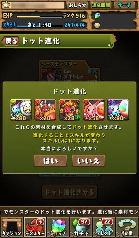 【パズドラ】ドット・ビリー・カーンにドット進化!