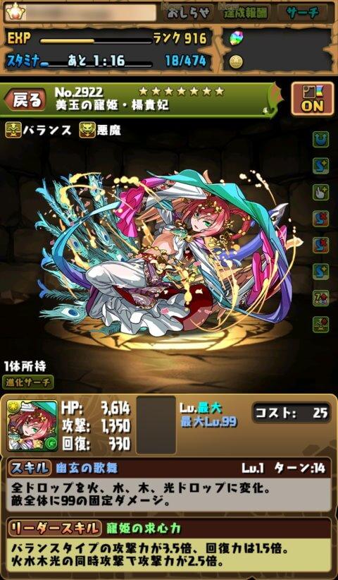 【パズドラ】ドット・楊貴妃にドット進化!