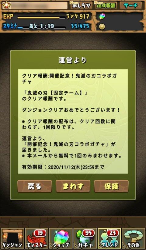 【パズドラ】クリア報酬の開催記念!鬼滅の刃コラボガチャに挑戦!