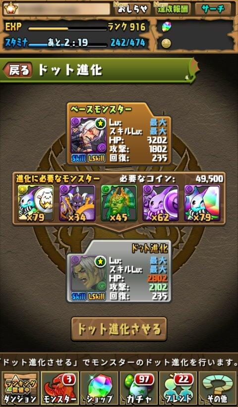 【パズドラ】ドット・オメガ・ルガール【2Pカラー】にドット進化!