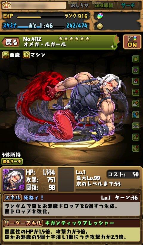 【パズドラ】ドット・オメガ・ルガールにドット進化!