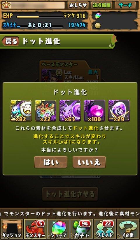 【パズドラ】ドット・織田信長にドット進化!