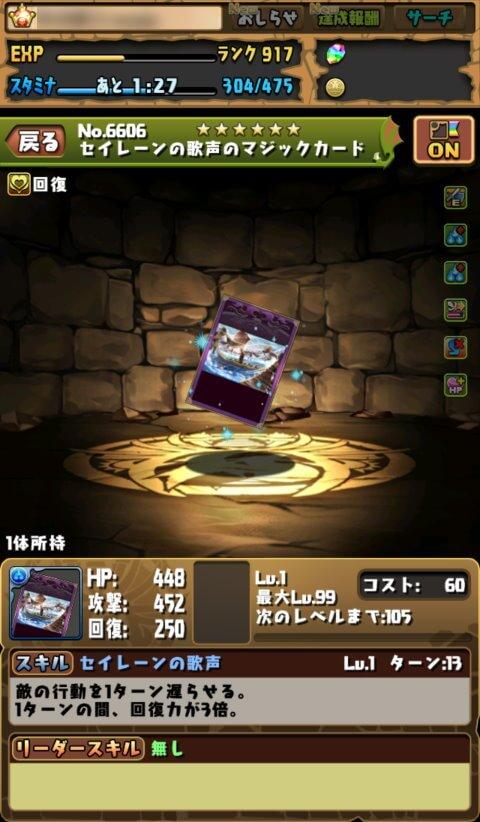 【パズドラ】セイレーンの歌声のマジックカードを手に入れる!