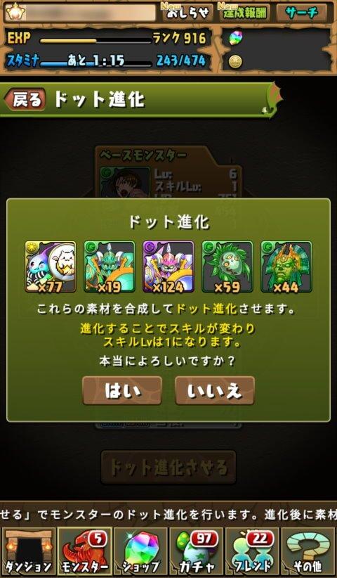 【パズドラ】ドット・キム・カッファンにドット進化!