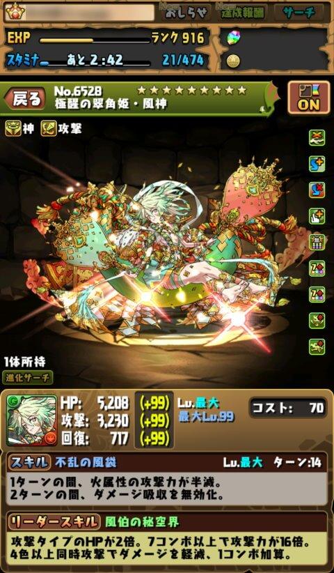 【パズドラ】極醒の翠角姫・風神に究極進化!