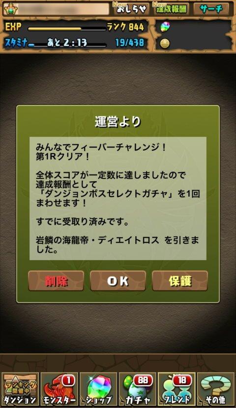 【パズドラ】クリア報酬のダンジョンボスセレクトガチャに挑戦!