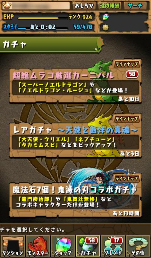 【パズドラ】メイン機で魔法石7個!鬼滅の刃コラボガチャ最後に20回挑戦!