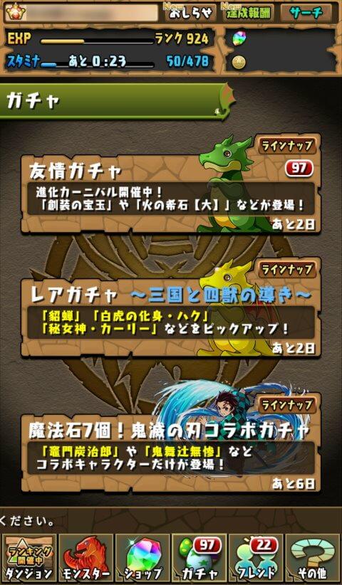 【パズドラ】メイン機で魔法石7個!鬼滅の刃コラボガチャに10回挑戦!