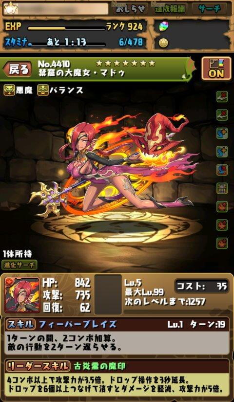 【パズドラ】炎鎖の大魔女・マドゥに究極進化!