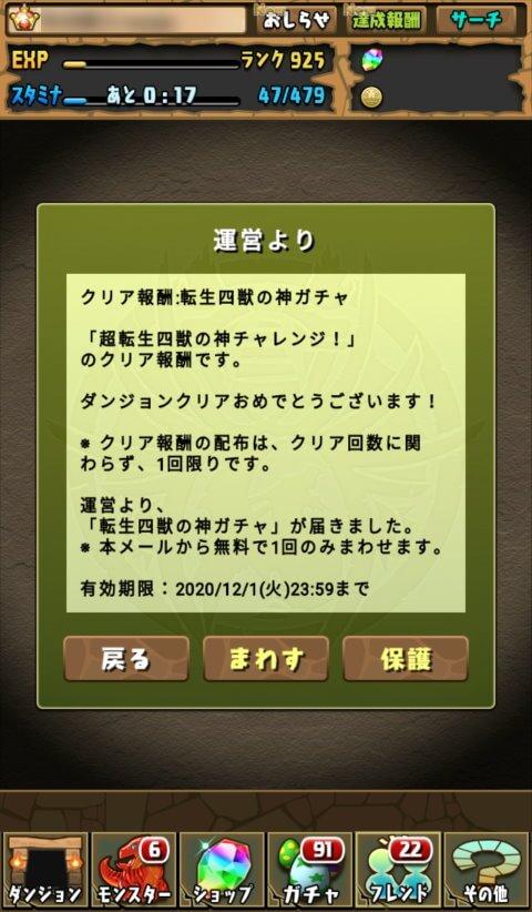 【パズドラ】クリア報酬の転生四獣の神ガチャに挑戦!
