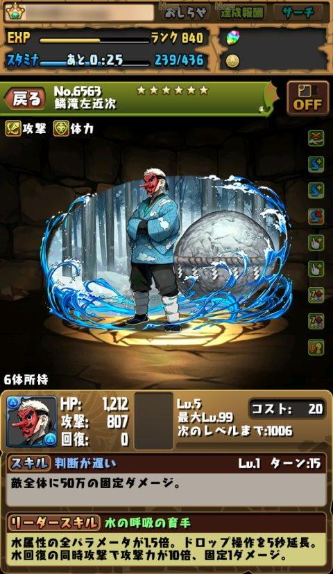 【パズドラ】サブ機で魔法石7個!鬼滅の刃コラボガチャ最後に20回挑戦!