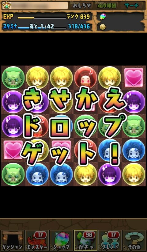 【パズドラ】サブ機で魔法石7個!鬼滅の刃コラボガチャに10回挑戦!