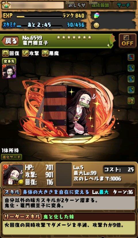【パズドラ】サブ機で魔法石7個!鬼滅の刃コラボガチャ追加10回挑戦!