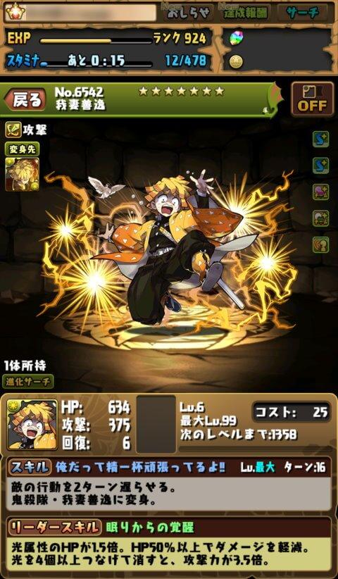 【パズドラ】メイン機で魔法石7個!鬼滅の刃コラボガチャ追加10回挑戦!