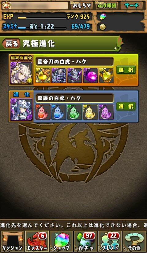 【パズドラ】星帝刀の白虎・ハクに超究極進化!