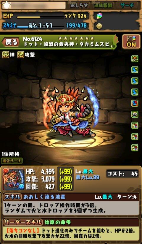 【パズドラ】ドット・峻烈の命央神・タカミムスビにドット進化!