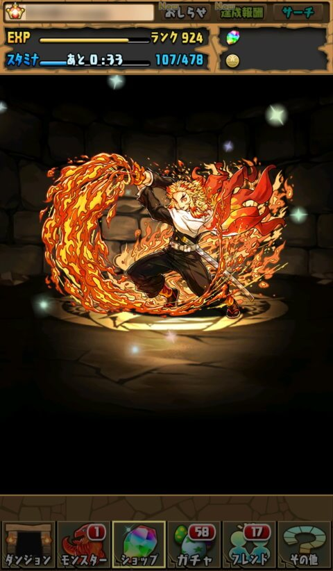 【パズドラ】煉獄杏寿郎を手に入れる!
