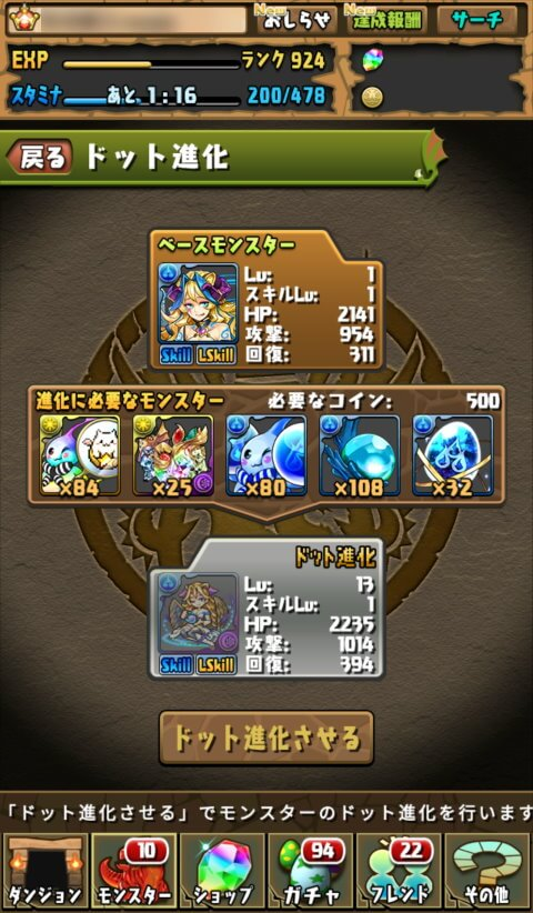 【パズドラ】ドット・魔君主・シトリーにドット進化!
