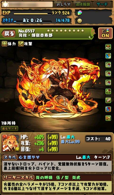 【パズドラ】炎柱・煉獄杏寿郎に究極進化!