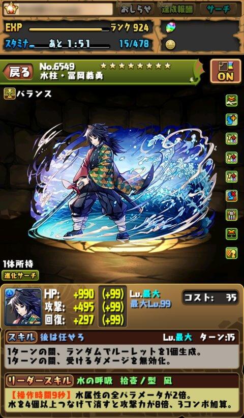 【パズドラ】水柱・冨岡義勇に究極進化!