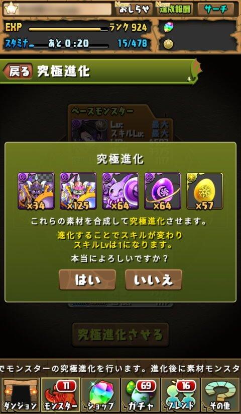 【パズドラ】蟲柱・胡蝶しのぶに究極進化!