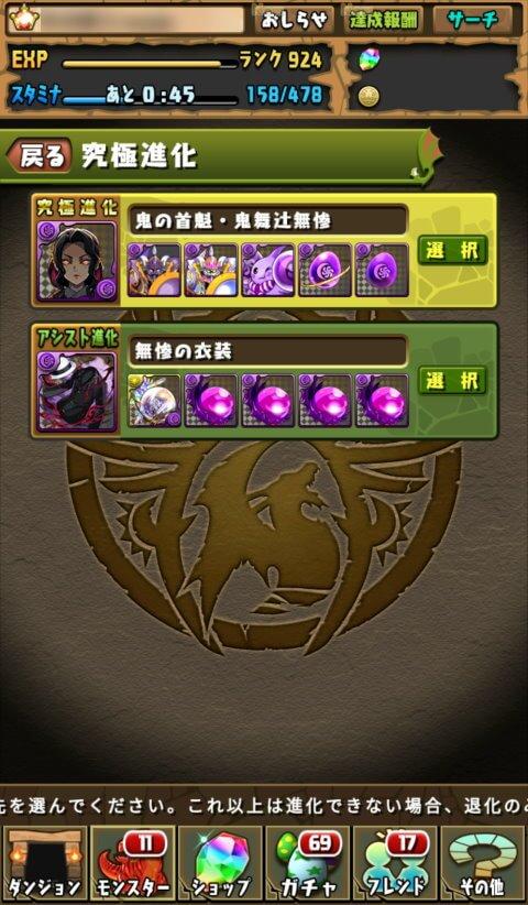 【パズドラ】鬼の首魁・鬼舞辻無惨に究極進化!