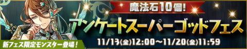 【パズドラ】魔法石10個!アンケートスーパーゴッドフェスに挑戦!