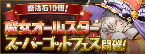 【パズドラ】魔法石10個!魔女オールスタースーパーゴッドフェスに挑戦!