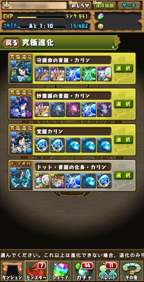 【パズドラ】守護命の青龍・カリンに究極進化!