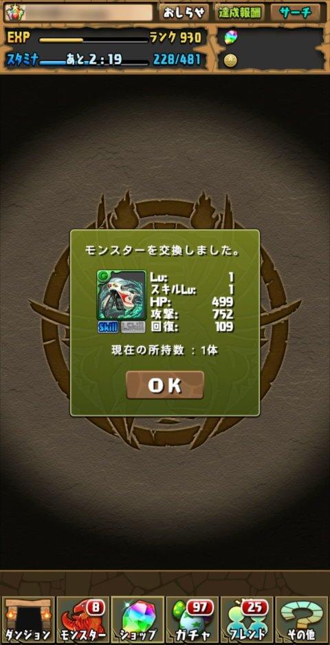 【パズドラ】サイクロン号を手に入れる!