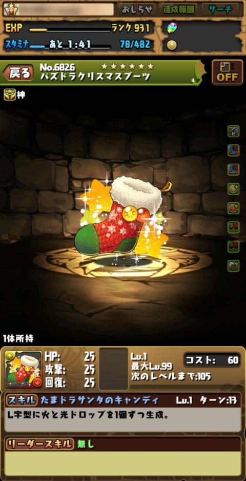 【パズドラ】パズドラクリスマスブーツを手に入れる!
