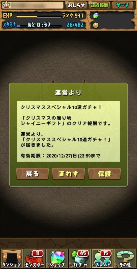 【パズドラ】メイン機でクリア報酬のクリスマススペシャル10連ガチャ!に挑戦!