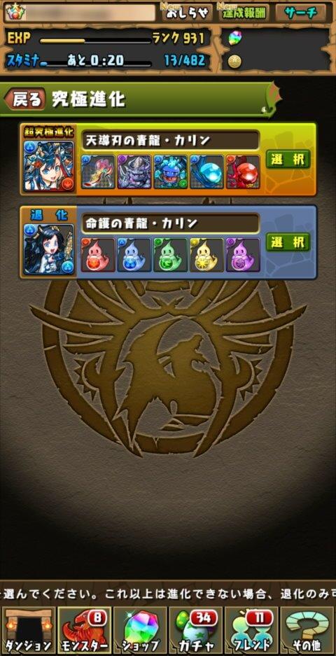 【パズドラ】天導刃の青龍・カリンに超究極進化!