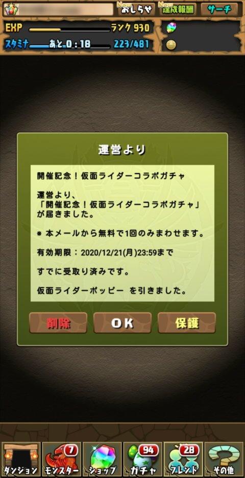 【パズドラ】開催記念!仮面ライダーコラボガチャに挑戦!