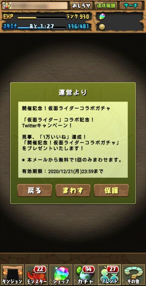 【パズドラ】1万いいね達成!開催記念!仮面ライダーコラボガチャに挑戦!