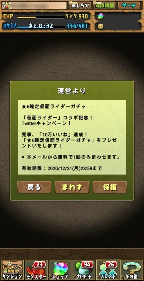 【パズドラ】10万いいね達成!★6確定仮面ライダーコラボガチャに挑戦!