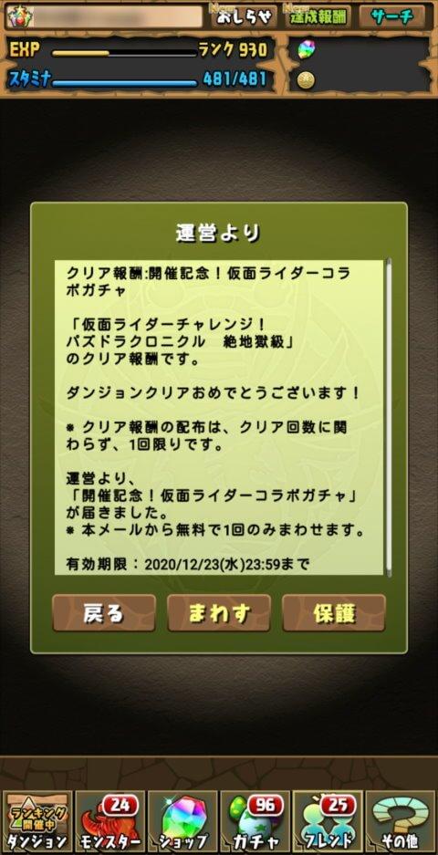 【パズドラ】クリア報酬の開催記念!仮面ライダーコラボガチャに挑戦!