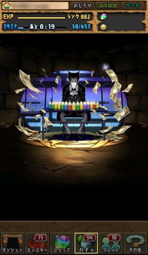 【パズドラ】サブ機で魔法石7個!〈物語〉シリーズコラボガチャに挑戦!