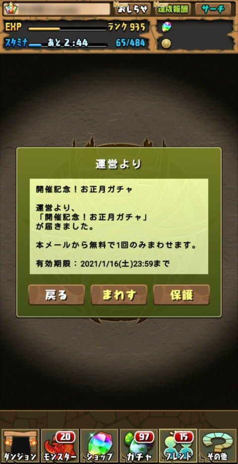 【パズドラ】開催記念!お正月ガチャに挑戦!