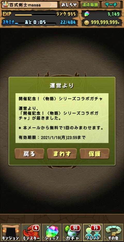 【パズドラ】開催記念!〈物語〉シリーズコラボガチャに挑戦!