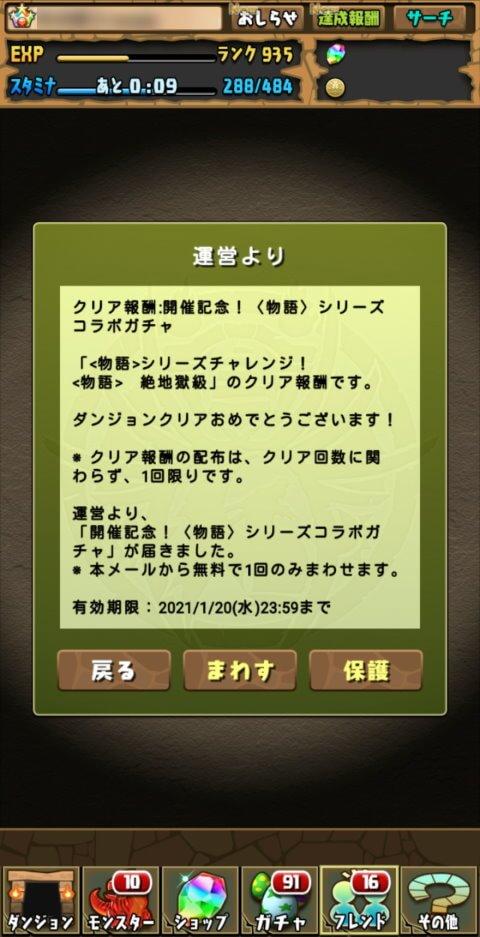 【パズドラ】クリア報酬:開催記念!〈物語〉シリーズコラボガチャに挑戦!