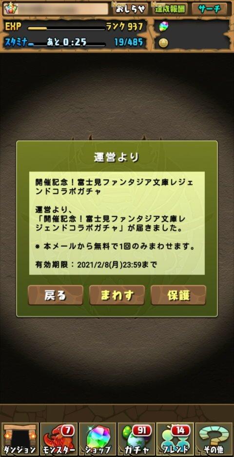 【パズドラ】開催記念!富士見ファンタジア文庫レジェンドコラボガチャに挑戦!
