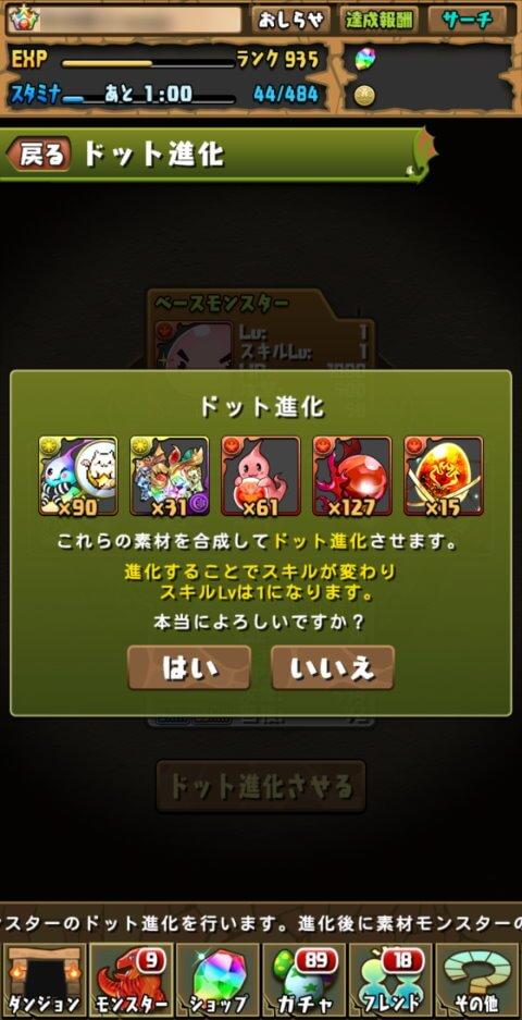 【パズドラ】ドット・ポリンにドット進化!
