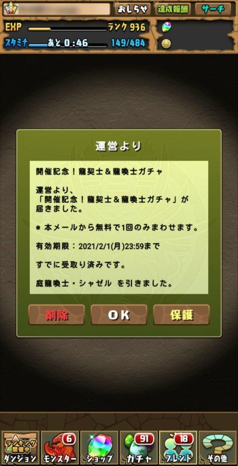 【パズドラ】開催記念!龍契士&龍喚士ガチャに挑戦!