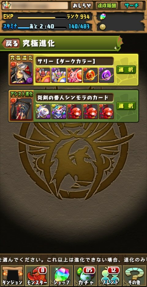 【パズドラ】サリー【ダークカラー】に究極進化!
