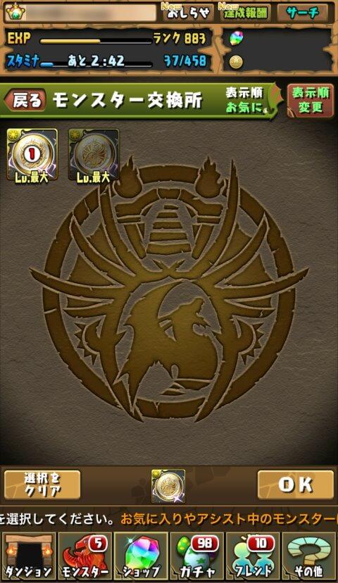 【パズドラ】サブ機で★6フェス限交換メダルと時女神・スクルドを交換する!