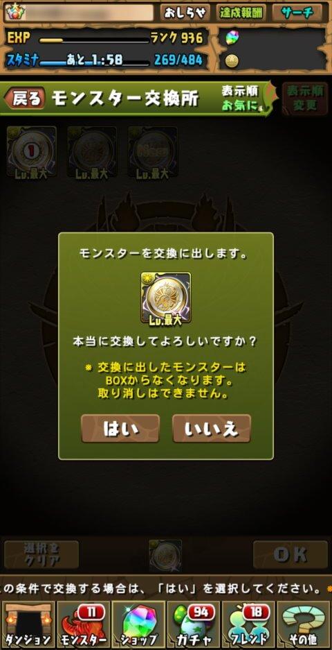 【パズドラ】メイン機で★6フェス限交換メダルとモリグーを交換する!