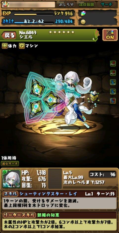 【パズドラ】凱楯装姫シエルに究極進化!